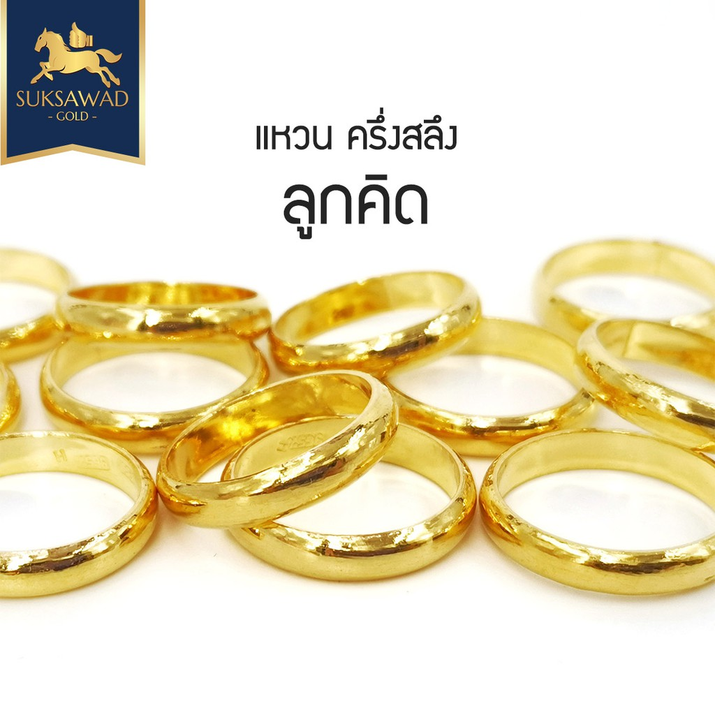 [Suksawad Gold] แหวนทองคำแท้ หนัก ครึ่งสลึง ลายลูกคิด ทองแท้96.5%