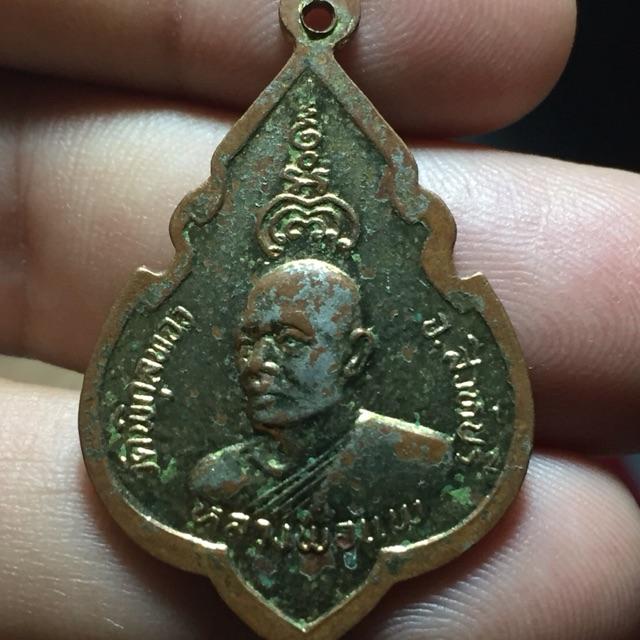 เหรียญหลวงพ่อ แพ วัดพิกุลทอง จังหวัด สิงห์บุรี ปี 2524  ราคา 600 บาท
