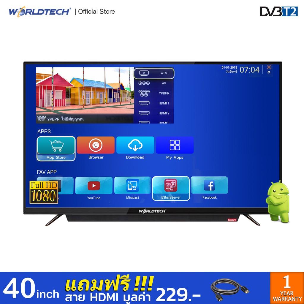 Worldtech Smart TV สมาร์ท ทีวี ระบบแอนดรอยด์ขนาด 40 นิ้ว ความคมชัดระดับ FHD  รองรับการใช้งานได้ทั้ง WiFi และสาย LAN