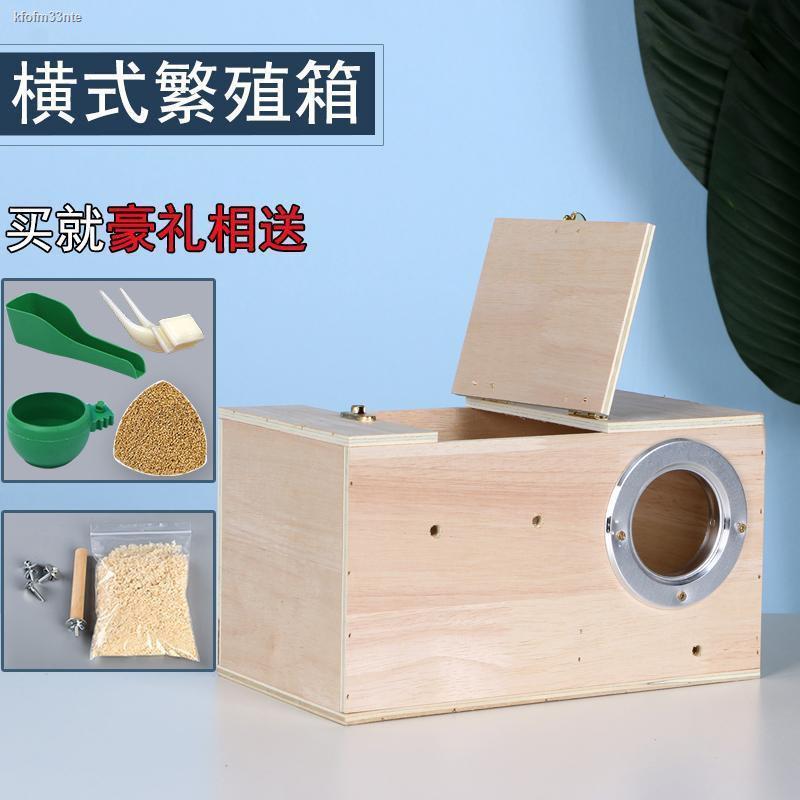 กล่องเพาะพันธุ์นกแก้วแนวนอน ผิวเสือ พีโอนี่ ค็อกคาเทล รังนก รังแขวน รังนกแก้ว รังนกอุ่น อุปกรณ์เครื่องใช้