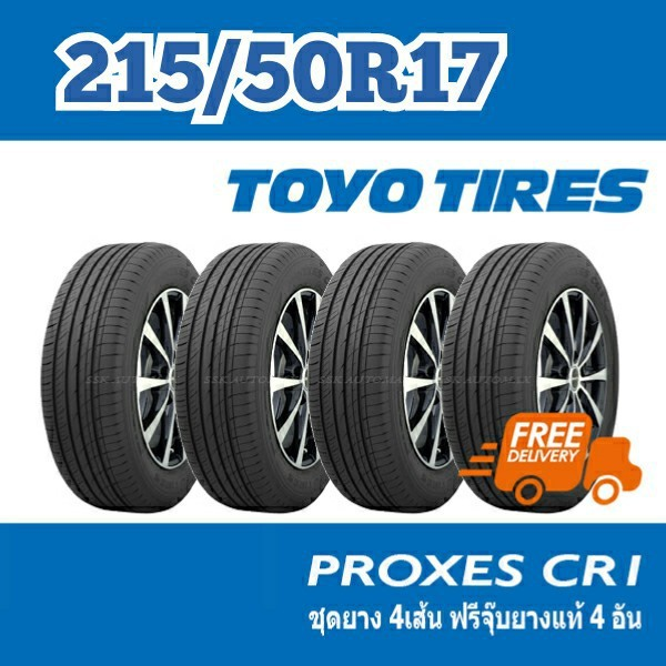 215/50R17 TOYO TIRES PROXES CR1 จัดส่งฟรี