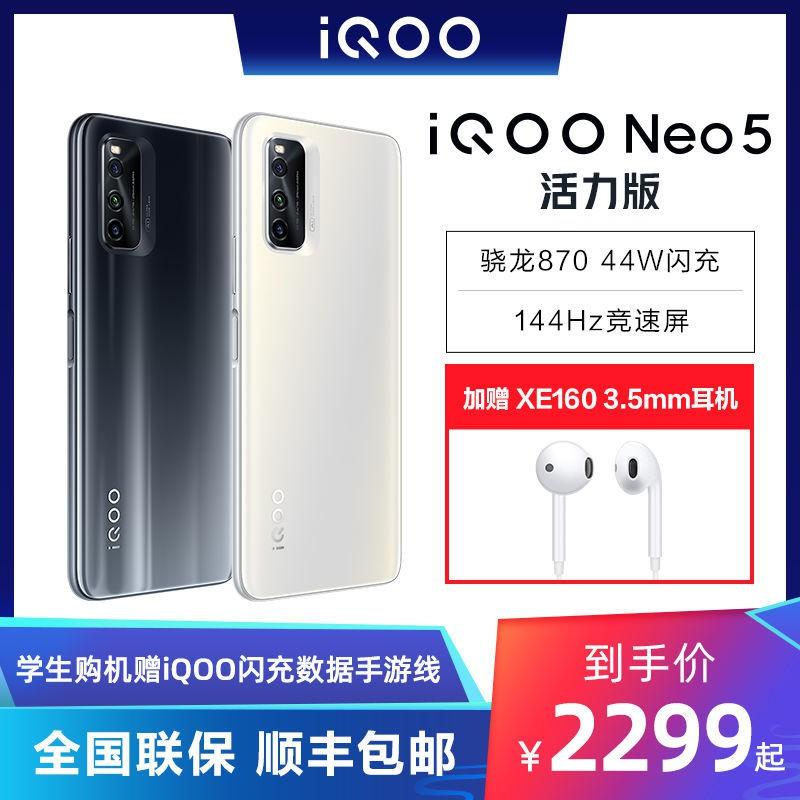 โทรศัพท์มือถือ สมาร์ทโฟน โทรศัพท์เกมมิ่ง โทรศัพท์ผู้สูงอายุvivo iQOO Neo5 Vitality Edition Qualcomm Snapdragon 870 5g เก