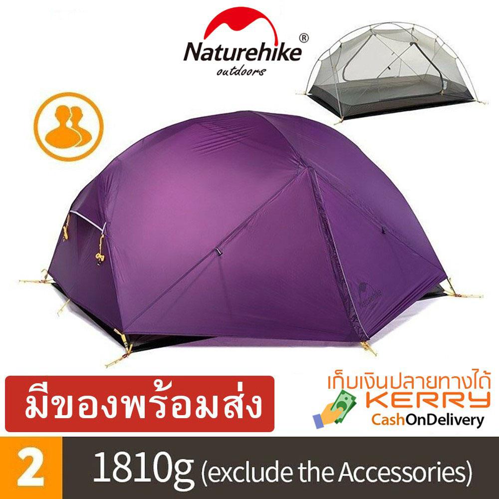 Naturehike Mongar 2 คน 2019 Ultralight Double Layer Waterproof 3 Season Tent เต็นท์ น้ำหนักเบา พกพาสะดวก