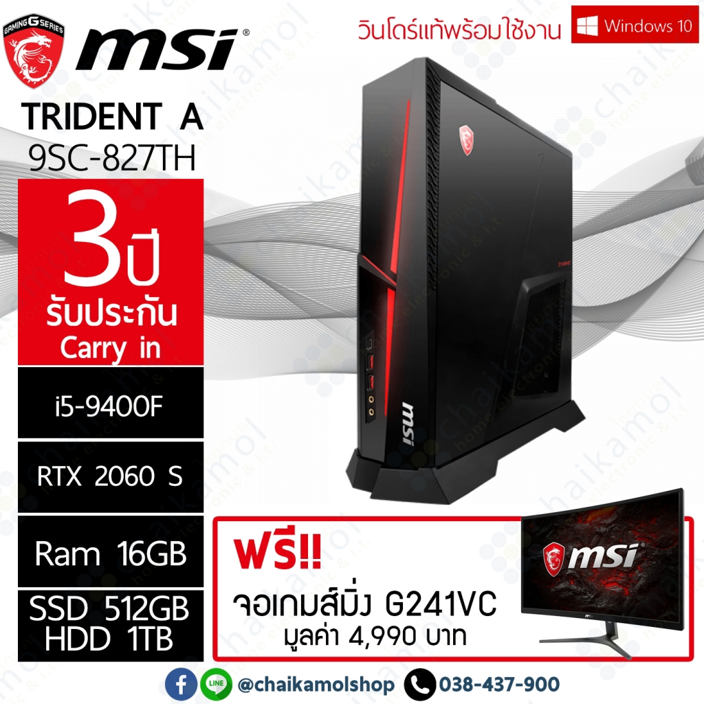 MSI PC Gaming Trident A 9SC-827TH / i5-9400F / RTX2060 Super / Ram 16GB / 1TB+512GB / Win10 / 3Y Free monitor G241VC