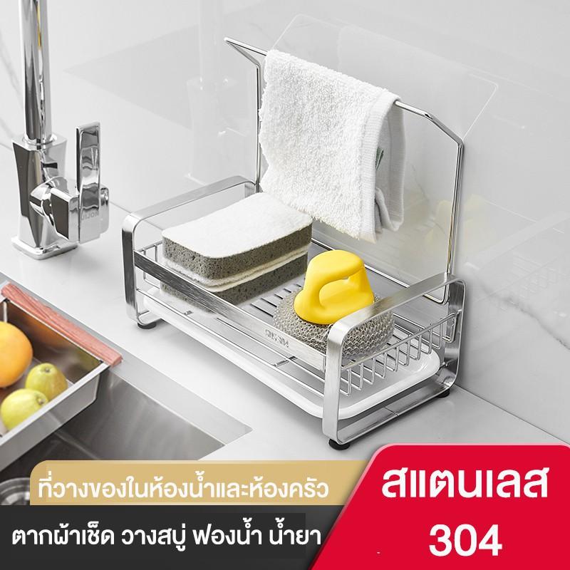 ชั้นวางของ SOKE ที่วางของในห้องครัวและห้องน้ำ ที่วางขวดน้ำยาล้างจาน ที่วางฟองน้ำ ที่วางสบู่  ชั้นวาง  ชั้นวางของคุณภาพดี