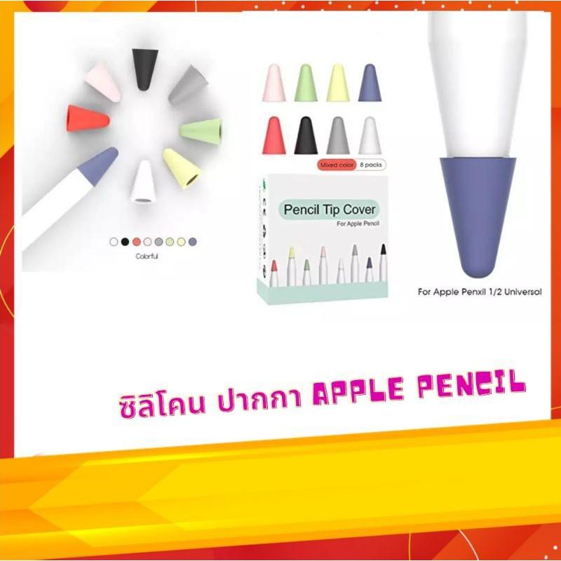 ซิลิโคนป้องกันหัวปากกา applepencil 1&2อุปกรณ์มือถือ