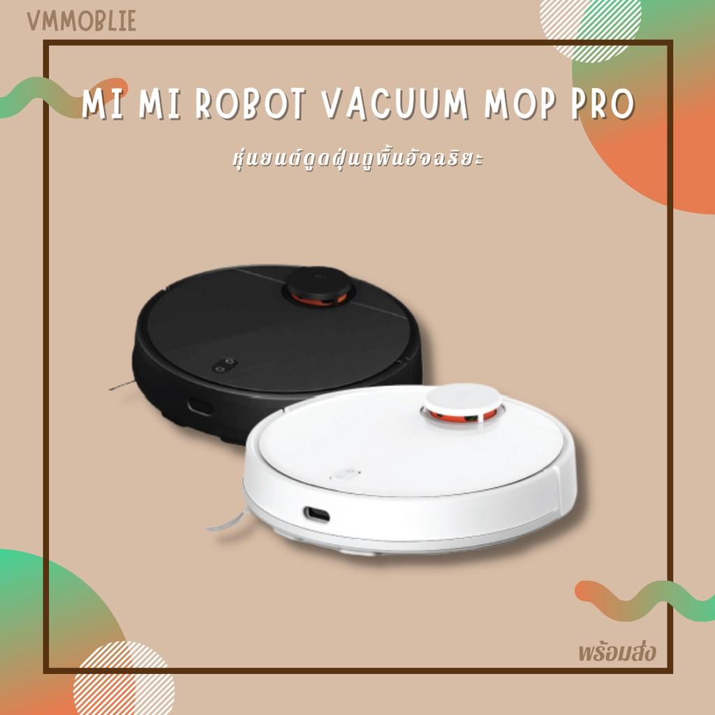 หุ่นยนต์ดูดฝุ่น อัตโนมัติ Xiaomi Mi Robot Vacuum Mop P Pro LDS cleaner smart Sweeper