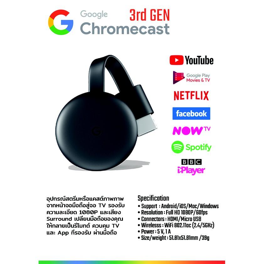 Google chromecast Gen3