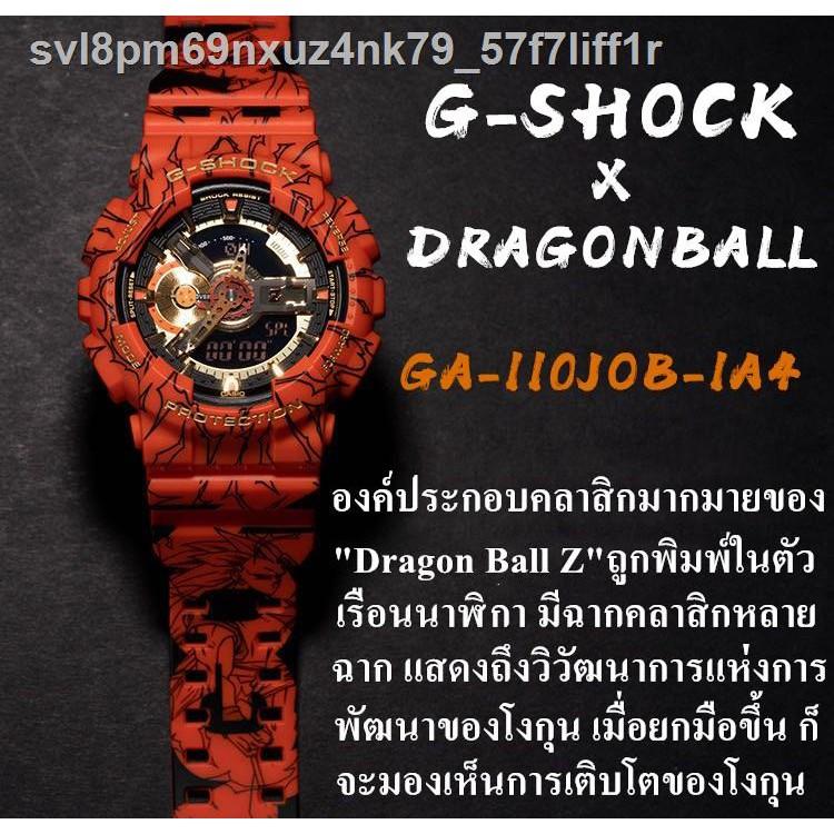 🔥มีของพร้อมส่ง🔥ลดราคา🔥⊙CASIO G-SHOCK นาฬิกาข้อมือแฟชั่นในรูแบบ Dragon Ball รุ่น GA-110JOB-1A4 สุดฮิตในปี 2020 หน้าป