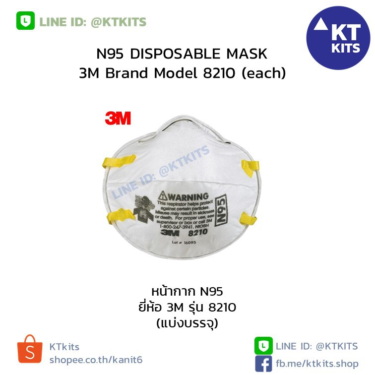 ⚡️ BEST! ⚡️ หน้ากาก 3M รุ่น 8210 😷 N95 กรองฝุ่น PM2.5 ; 💥 3M™ Particulate Respirator 8210, N95 💥
