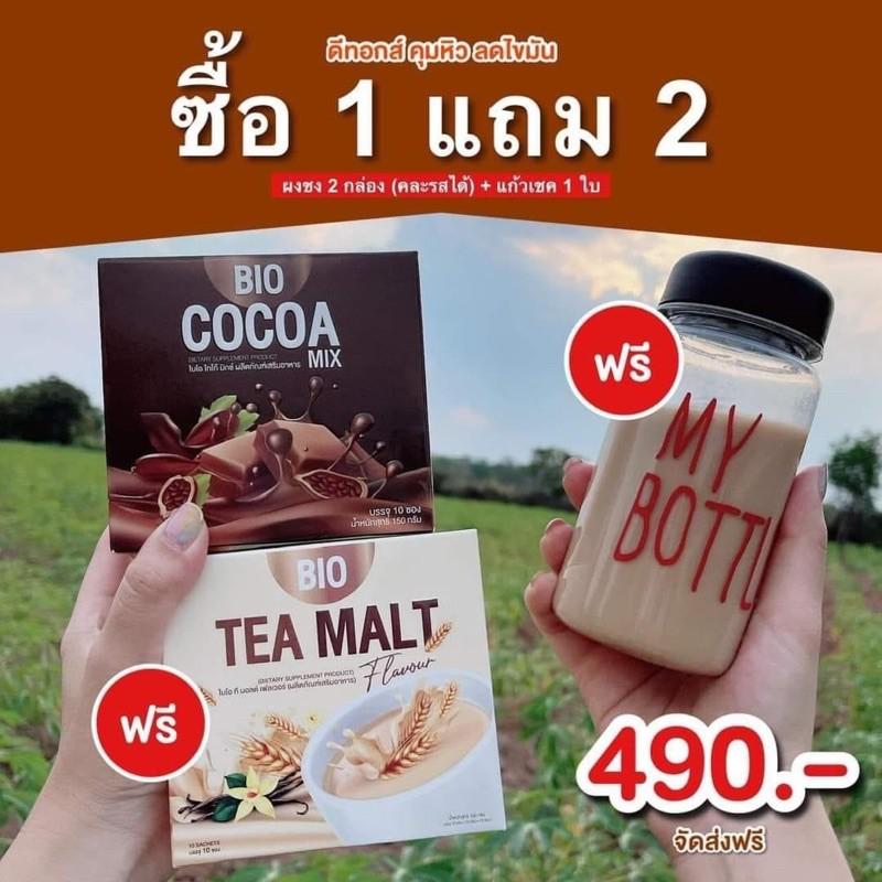 1 แถม 2 ‼️🔥พร้อมส่ง🔥 Bio Cocoa mix #ของแท้รับตรงบริษัท มีทุกสูตร