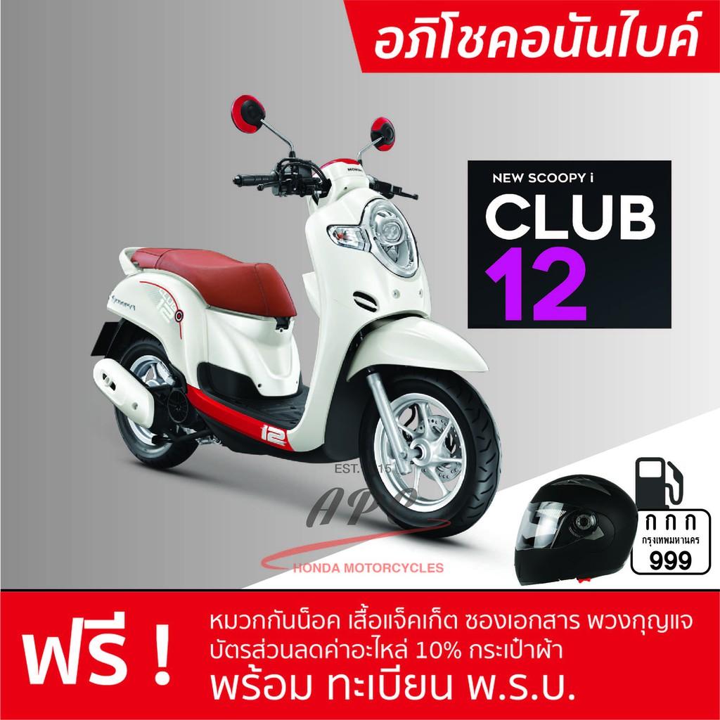 Apichokanan Honda Scoopy-I Club12 ล้อแม็กคอมบายเบรก idiling stop