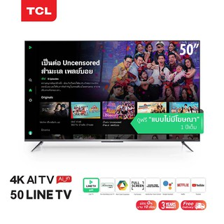 TCL ทีวี 50 นิ้ว LED 4K UHD Android TV 9.0 Wifi Smart TV OS (รุ่น 50LINETV)