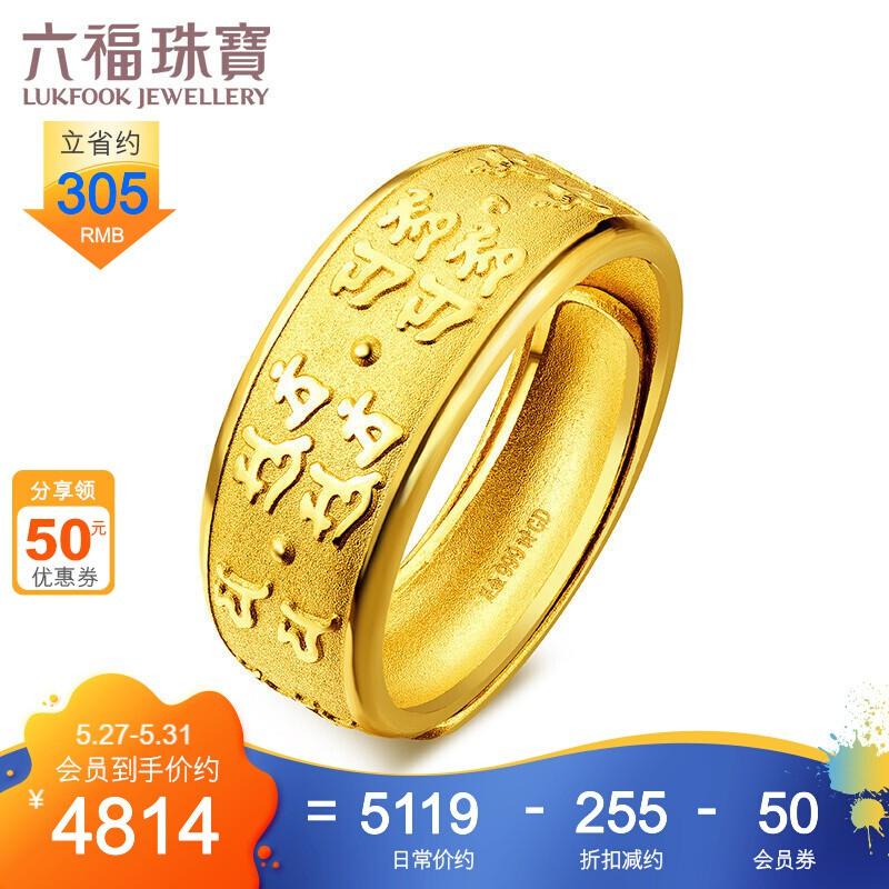 Fu เครื่องประดับ เครือข่ายพิเศษหัวใจทองแหวนทองแหวนผู้ชายแหวนสด การกำหนดราคา GDGTBR0013