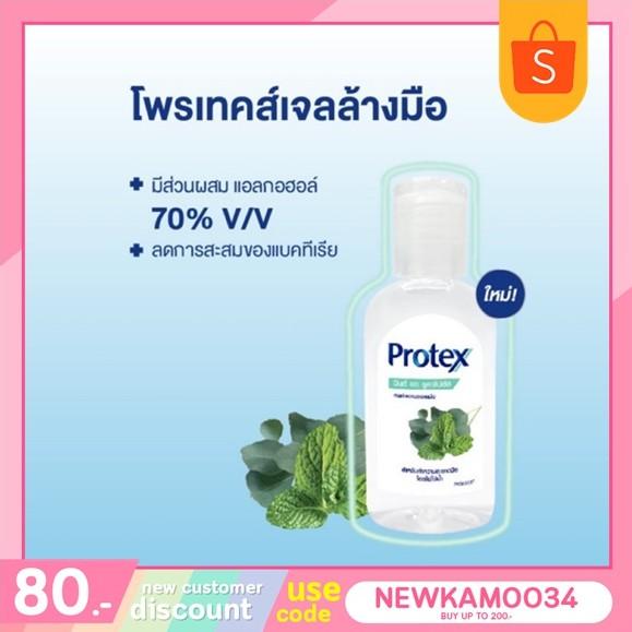 *พร้อมส่ง* Protex เจลล้างมือ แห้งไว! กลิ่นหอม (55 ml.)