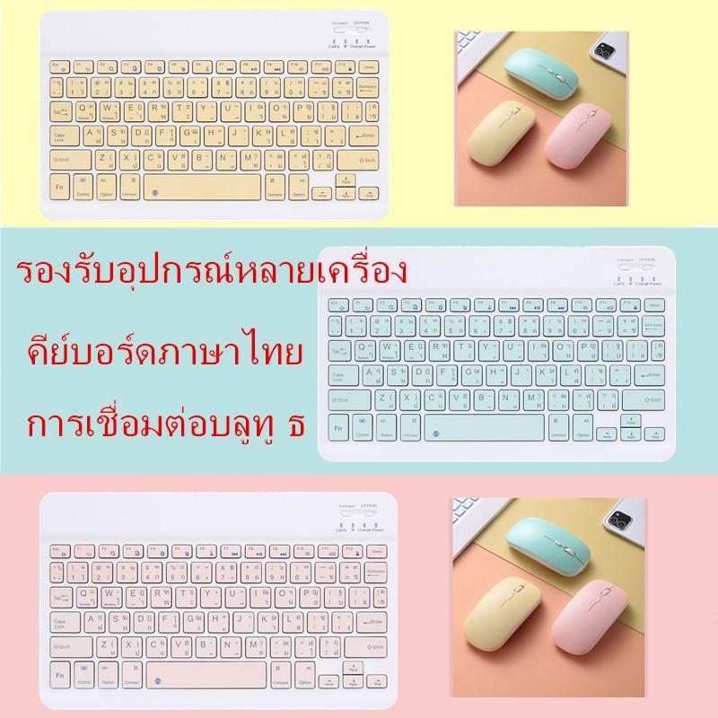 [แป้นภาษาไทย] Keyboard คีย์บอร์ดบลูทูธ iPad iPhone แท็บเล็ต Samsung Huaweiกเหมาะสำหรับ Android / IOS / Windows คีย์บอร์ด