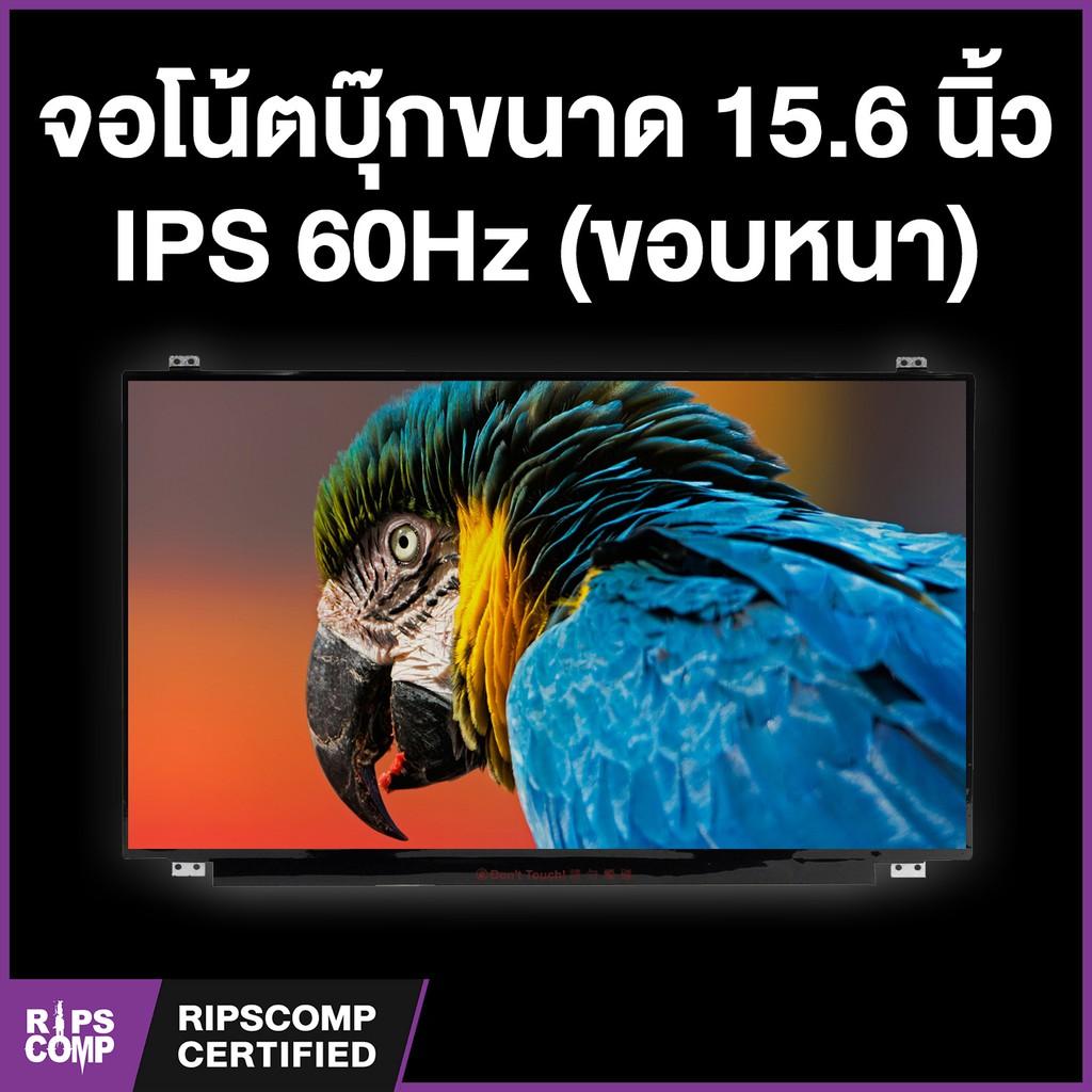 จอโน๊ตบุ๊ค 15.6 IPS HIGH-END 60Hz (ขอบหนา)