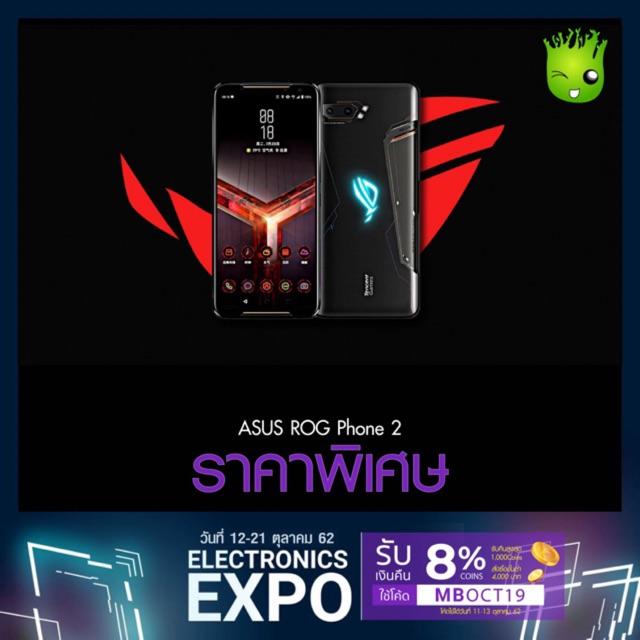 Asus ROG Phone 2 (128GB/Ram8), (512GB/Ram12)