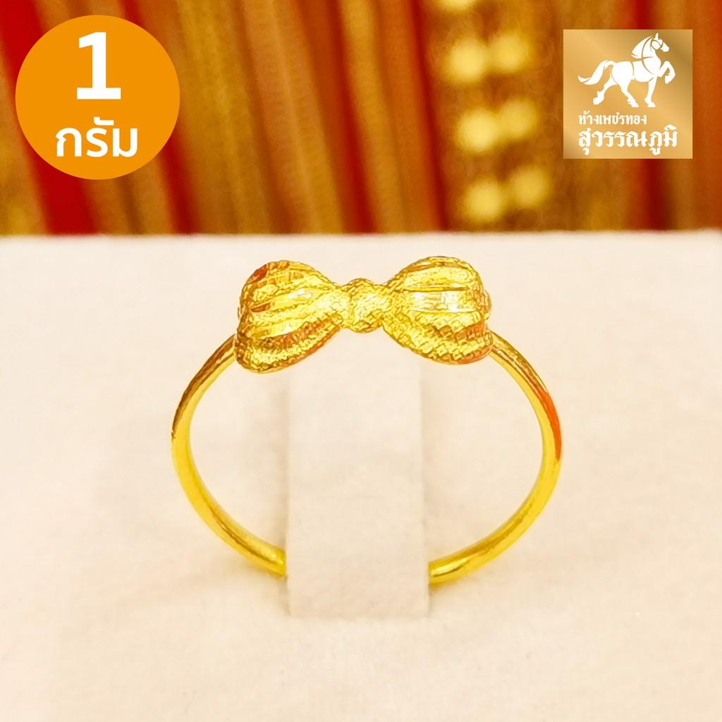 แหวนทอง 1 กรัม ลายโบว์แฟนซี คละลาย 96.5% น้ำหนัก (1 กรัม) ทองแท้ RG100-4