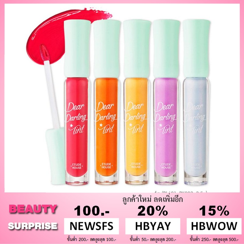 (ของแท้/พร้อมส่ง) Etude House Wonder Fun Park Dear Darling Soda Tint #SKS#
