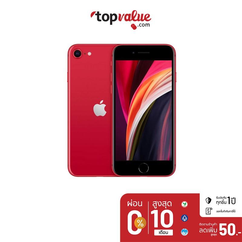 [ลด250.- DD5GRPKE] Apple iPhone SE(Gen2) 128GB (เครื่องศูนย์ไทย)