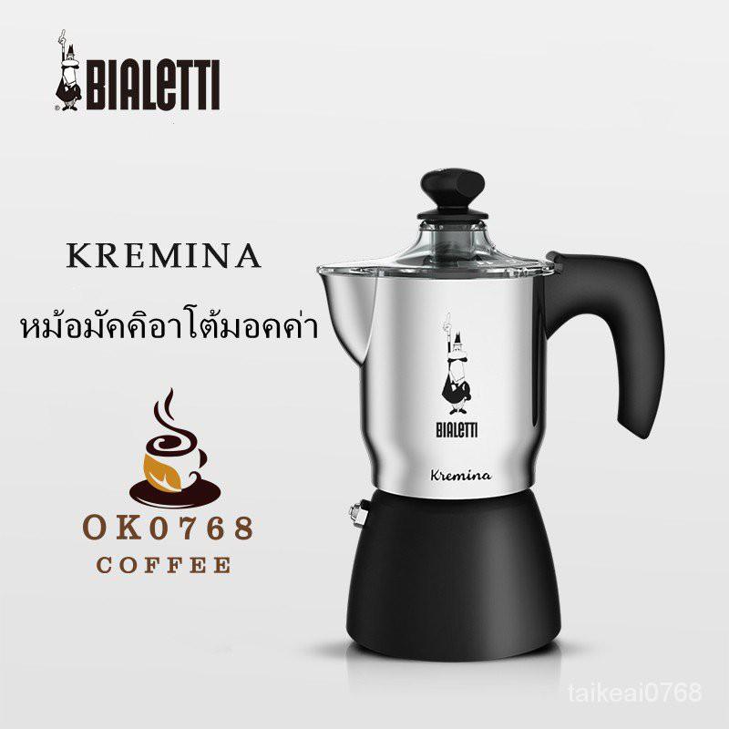 Bialetti Bialetti Macchiato Moka pot เครื่องชงกาแฟสำหรับทำเครื่องใช้เอสเปรสโซทำมือในครัวเรือน***สินค้าพร้อมส่ง***