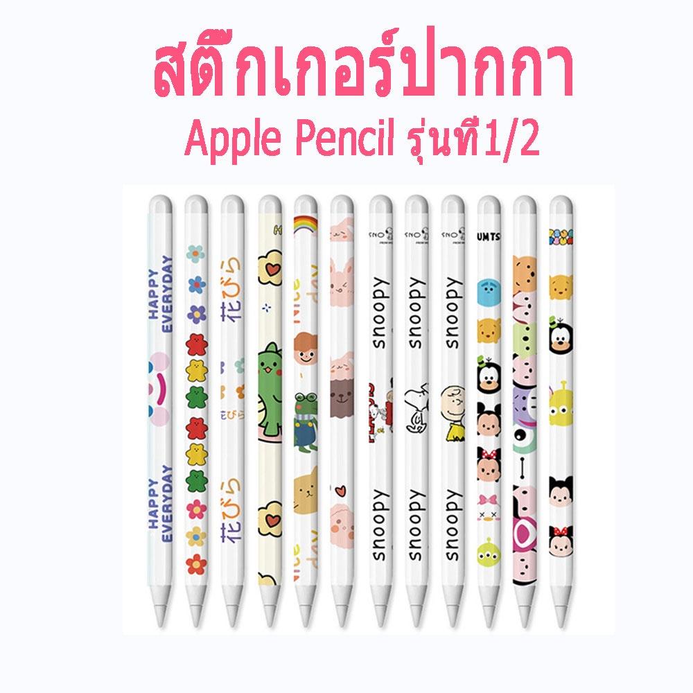 สติ๊กเกอร์ปากกา Apple Pencil รุ่นที่1&2 sticker applepencil กันรอยขีดข่วน ถนอมปากกา