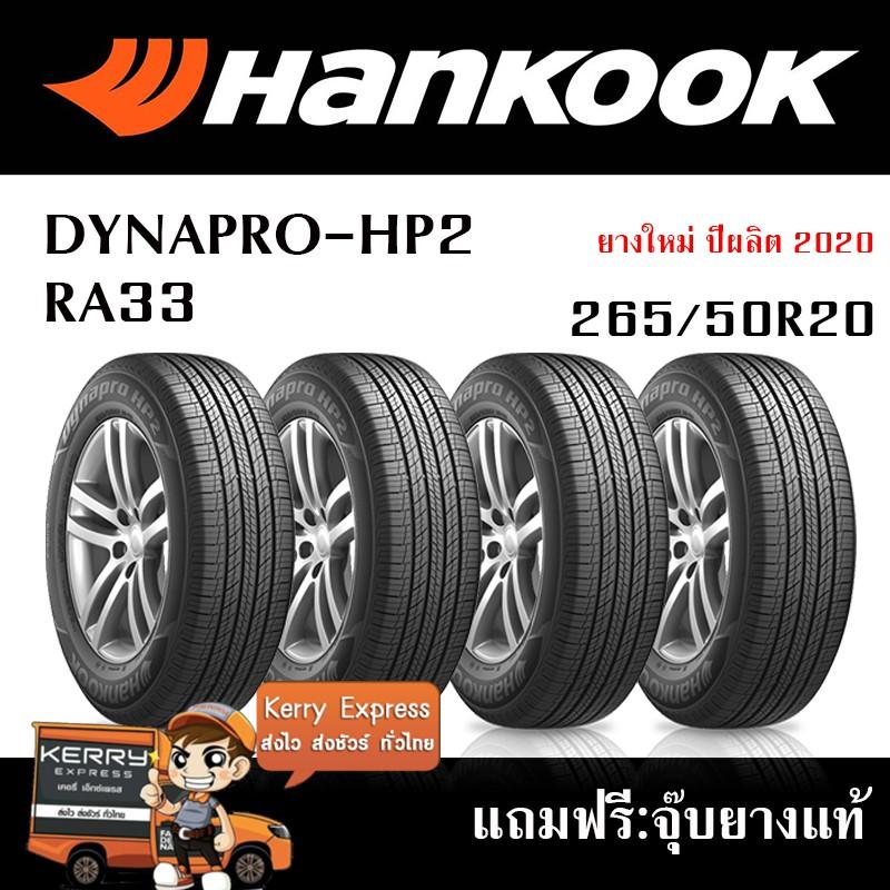 HANKOOK  265/50R20  Dynapro HP2 (RA33) ชุดยาง 4เส้น