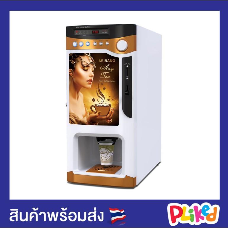 ตู้กาแฟหยอดเหรียญ ตู้กาแฟอัตโนมัติ ตู้กดกาแฟ เครื่องทำกาแฟ เครื่องชงกาแฟอัตโนมัติ