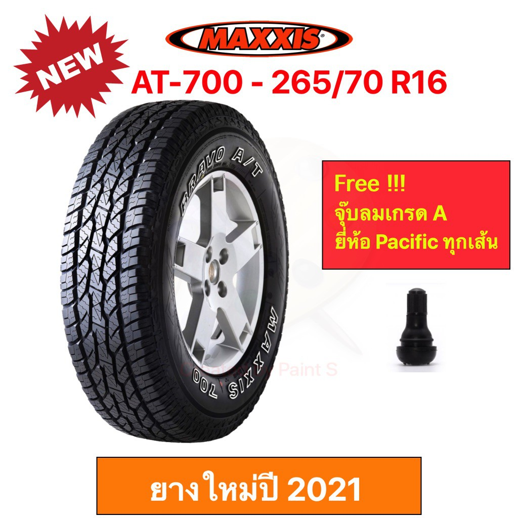 Maxxis AT-700 265/70 R16 Bravo A/T แม็กซีส ยางปี 2021 ทุกสภาพถนน นุ่มเงียบ ลดการสั่นสะเทือนดีเยี่ยม ราคาพิเศษ !!!