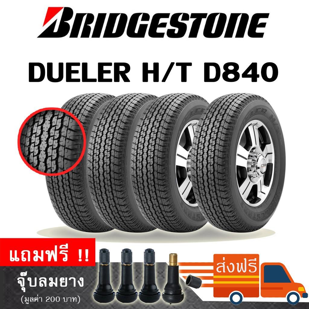 <ส่งฟรี>ยางรถยนต์ BRIDGESTONE ขอบ16 265/70R16 รุ่น DUELER H/T D840 (4 เส้น) ยางใหม่ปี 2020