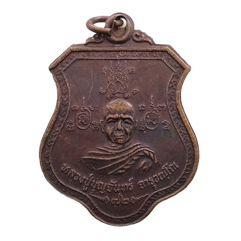 เหรียญหลวงปู่บุญจันทร์ จารุวณฺโณ วัดศรีมังคลาราม จังหวัดศรีสะเกษ