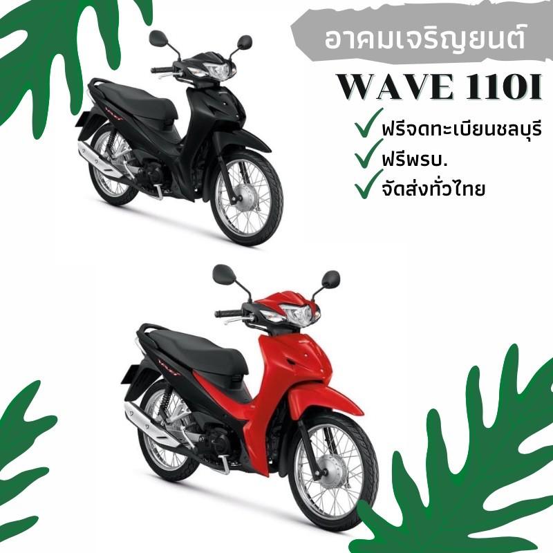 Arkommotorcycle Honda  WAVE 110 I (เวฟ 110ไอ ล้อซี่ลวด สตาร์ทเท้า ดรัมเบรก)  2021