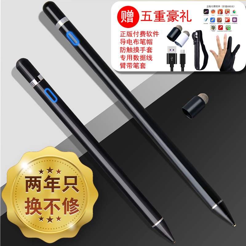 ☈เหมาะสำหรับปากกา capacitive Apple pencil stylus ipad stylus 2018 active air2 thin-tip pro pen