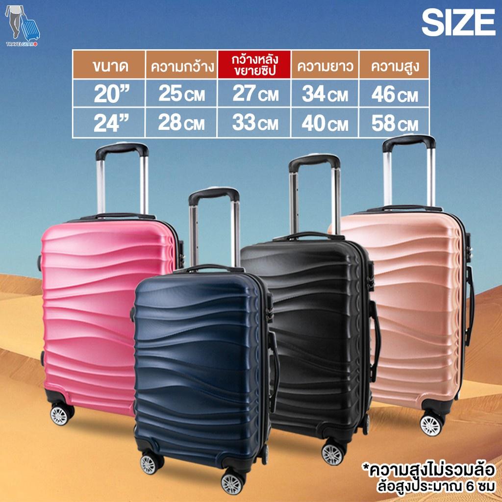 กระเป๋าเดินทาง กระเป๋าเก็บของ ถุง TravelGear24 ลดพิเศษ กระเป๋าเดินทางล้อลาก ซิปขยายข้าง ขนาด 20 / 24 นิ้ว วัสดุ ABS - A1