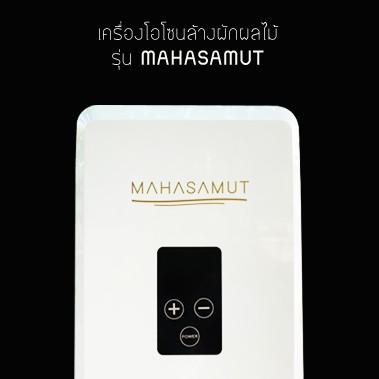 เครื่องผลิตโอโซน Mahasamut