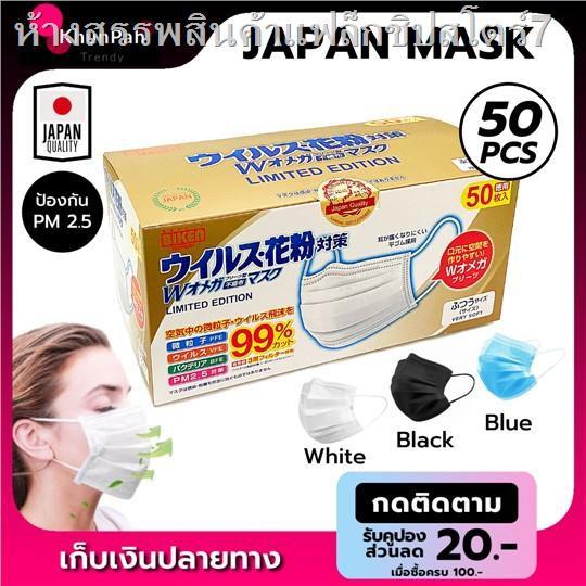 2021 ราคาต่ำขายร้อน♂☸✕พร้อมส่ง หน้ากากอนามัยญี่ปุ่น BIKEN 3ชั้น (50ชิ้น) หน้ากากกันฝุ่นpm2.5 แมสปิดปาก Face Mask pm25
