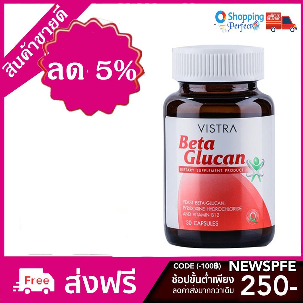 Beta Glucan วิสทร้า เบต้า-กลูแคน 1 ขวด 30 แคปซูล [870701]