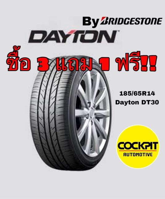 3 แถม 1 ไปเลย!! 185/65R14 Dayton manufactured by bridgestone