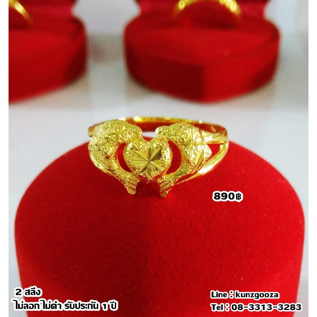 ★★ ลดราคาพิเศษ★★ แหวนทอง ลายโลมาคู่ 2 สลึง ชุบทองคำแท้ เหมือนแท้ทุกจุด แหวนทองเหมือนแท้