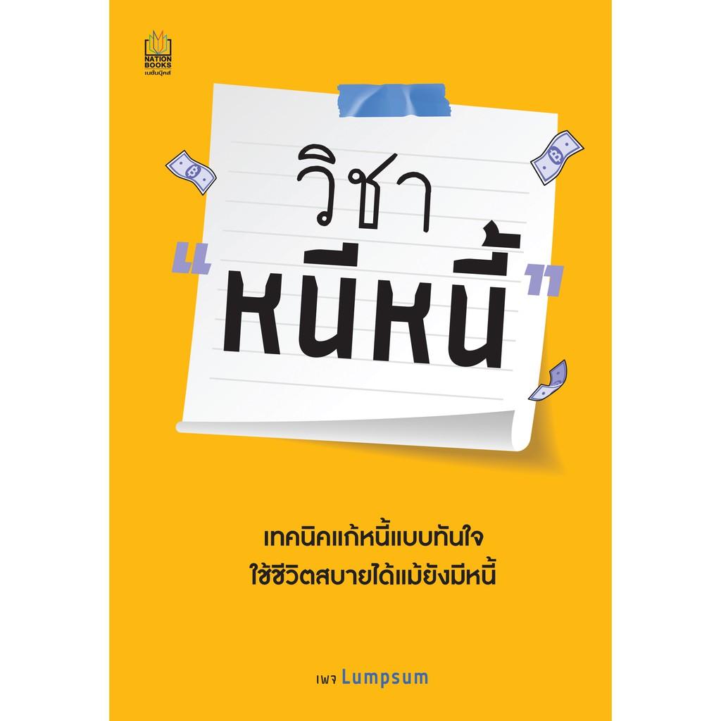 "Nation Books วิชา ""หนีหนี้"""