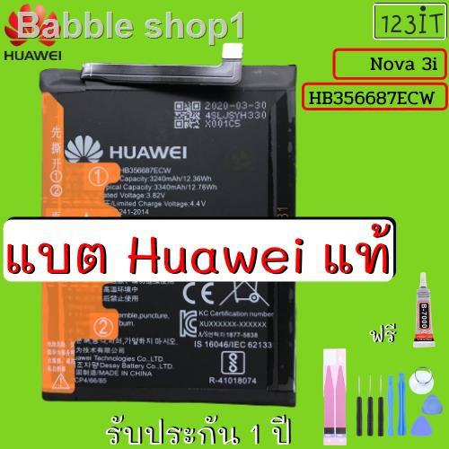 🔥hot🔥✑ดีที่สุด ส่งฟรี แบตเตอรี่ แท้ Battery Huawei Nova3i HB356687ECW แบต3i แบตnova3i แบตhuaweinova2i แบตnova3iแท้ แบต