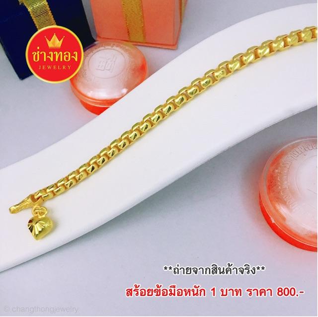 สร้อยข้อมือทอง 1 บาท ทองหุ้ม ทองชุบ ทองปลอม ทองโคลนนิ่ง ทองไมครอน เศษทอง ทองคุณภาพ ราคาถูกราคาส่ง ร้สนช่างทอง