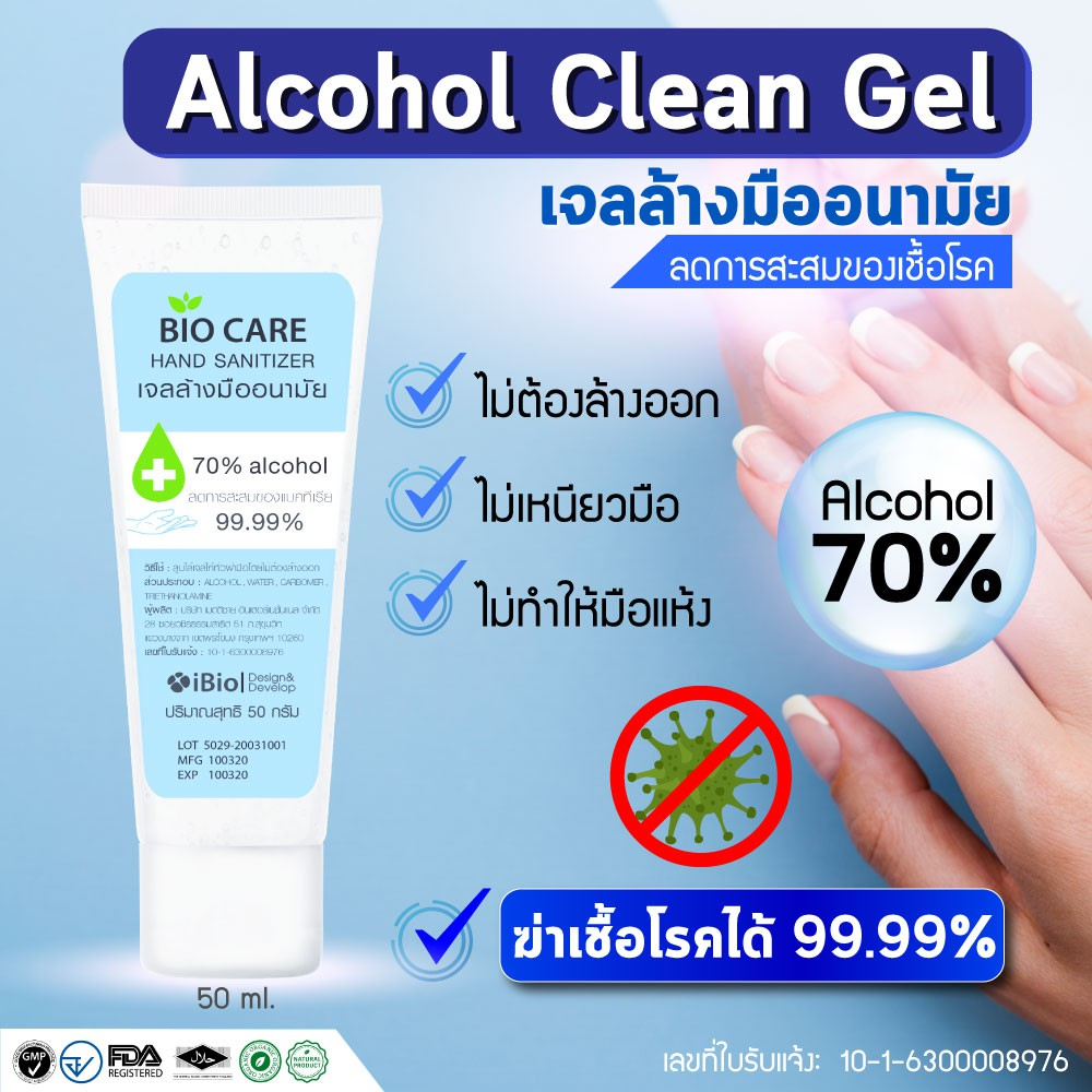 เจลล้างมือ แอกกอฮอล์ 70 % bio care ไม่เหนียวมือ มือไม่แห้ง ไม่ต้องล้างออก 50 ml.