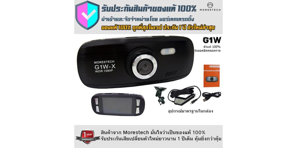 g1w-x pantip