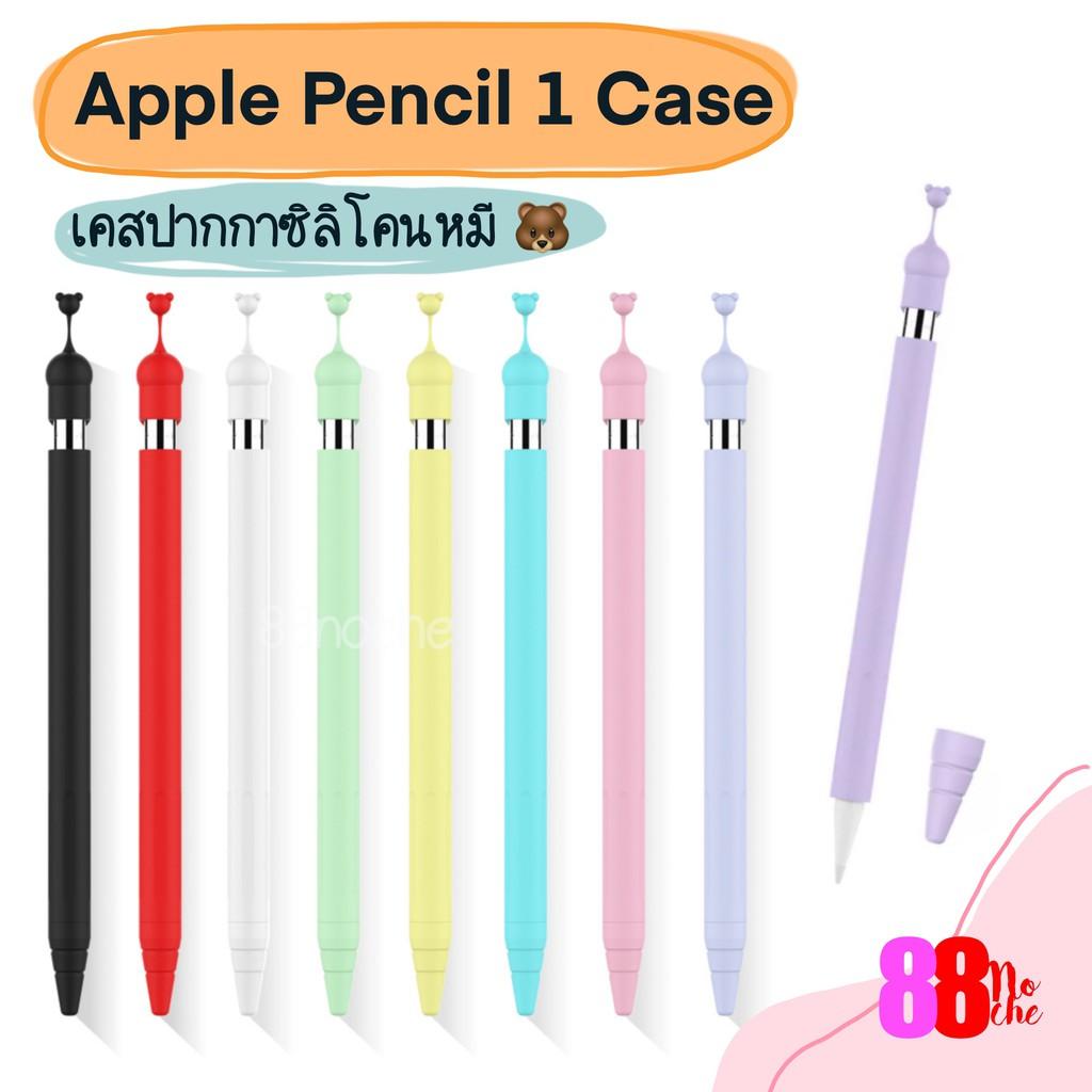 [[พร้อมส่ง !! ]]  Apple Pencil Case 1 เคสปากกาซิลิโคน  หมี Apple Pencil 1 ปลอกปากกาซิลิโคน เคสปากกา Apple Pencil Case