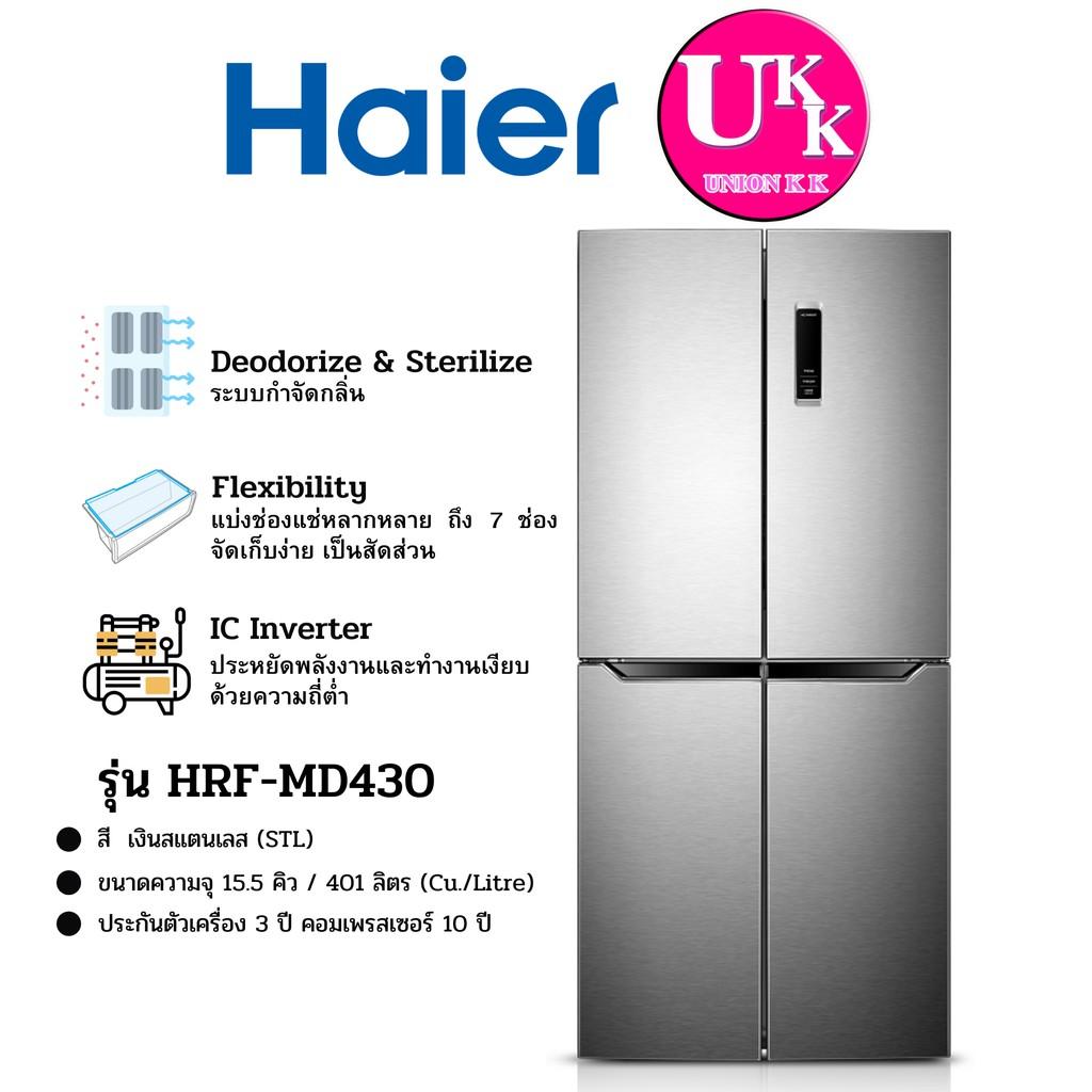 ส่งฟรี HAIER ตู้เย็น MULTI-DOORS รุ่น HRF-MD430 ขนาด 15.5 คิว 4ประตู / 401 ลิตร