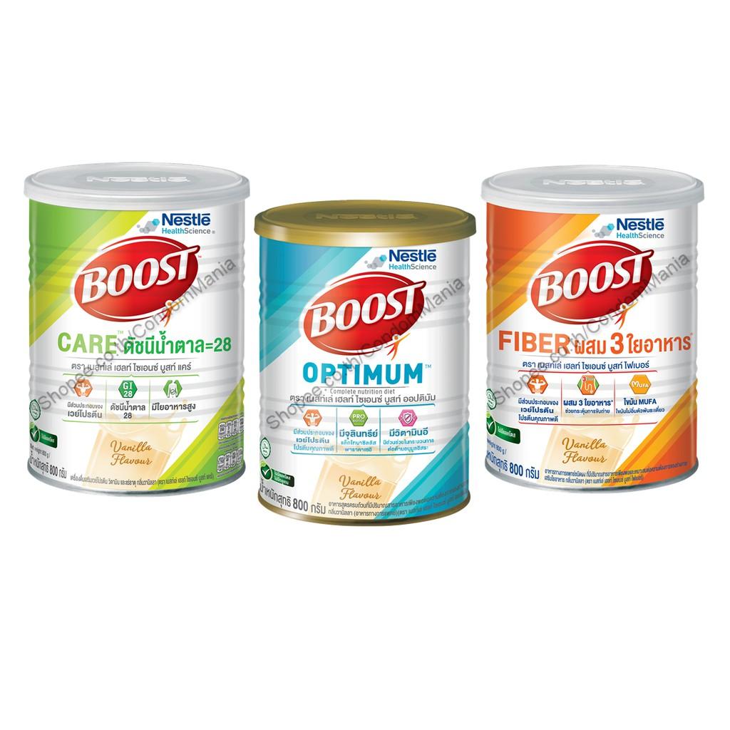 Nestle Boost Optimum / Care / Fiber 800g. บูสท์ อาหารทางการแพทย์สูตรครบถ้วน มีเวย์โปรตีน สำหรับผู้สูงอายุ