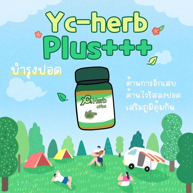 ยาจันทลีลา ยาห้าราก YC-herb