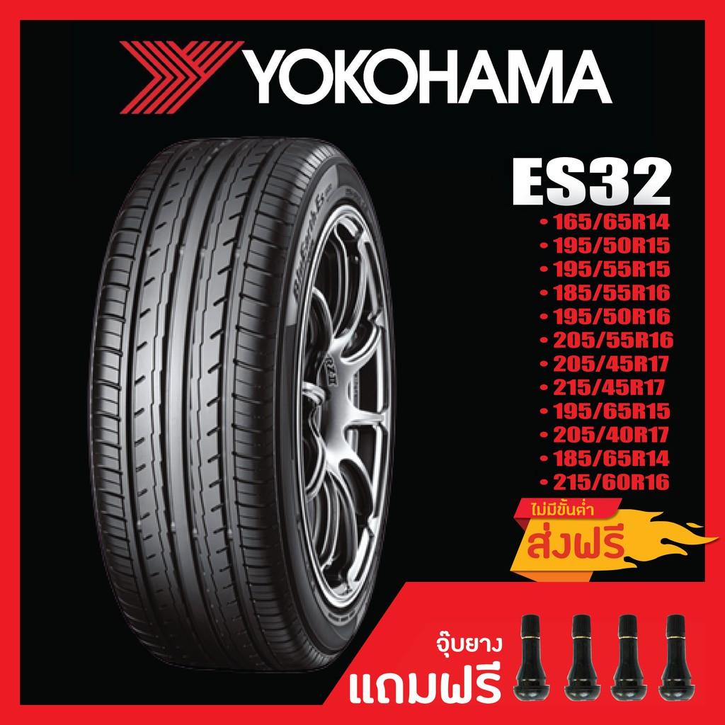 [ส่งฟรี] YOKOHAMA ES32 • 165/65R14 • 195/50R15 • 195/55R15 • 185/55R16 • 195/50R16 • 205/55R16 ดูปียางได้ในรายละเอียดสิน